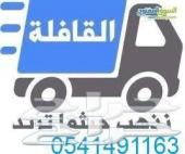 القافلة السريعه لنقل العفش 0581013504