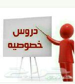الرياض - مدرس لغة إنجليزية ذو