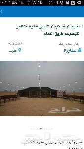 مخيم الريم للايجار اليومي القيصومه طريق الدمام