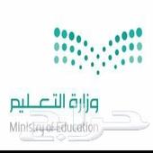 في جدة مدرس لطلاب المدارس والجامعات
