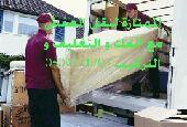 شركة نقل عفش و تنظيف خزانات بالمدينة المنورة