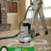 تنظيف فلل شقق قصورخزانات مجالس سجادمسابح رش