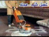 شركة نظافه بجده خزانات شقق وفلل رش حشرات بجده