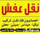 أبو يوسف النقل العفش داخل مكه وخارجها