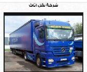 شركة نقل عفش ونظافة بالمدينة المنورة