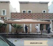 مقاولات عامة ترميم بناء ملاحق حدادة مظلات
