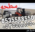 سطحه جنوب الرياض العزيزيه الدار البيضاء