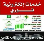 معقب دوائر حكومية شعارنا الإخلاص