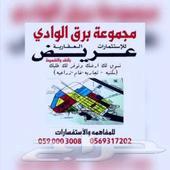 عريض بيع وتسويق المنح بأفضل الأسعار في الرياض