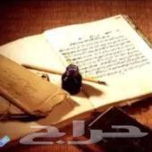 شاعر جزل ومتميز لكتابة القصائد وتنفيذ الشيلات