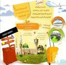 جولات سياحية إيمانية على معالم السيرة النبوية