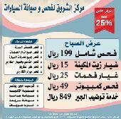الرياض - للتواصل على الرقم