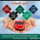 تأمين سيارات بأقل الاسعار