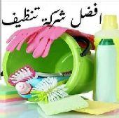 تنظيف وغسيل الخزانات والشقق وسيراميك بالمدينة