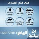 فتح السيارات المغلقه 0556778814