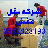 شركه نقل عفش من المدينة المنورة ألى جدة