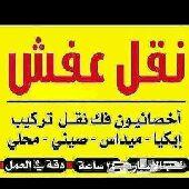 نقل العفش والبضايع داخل وخارج الرياض