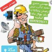 مهندس مصري محمد تركيب ديش وصحن وشاشات