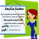 معلمة متابعة في اليرموك