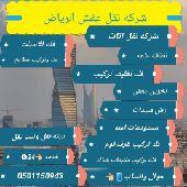 موسسه نقل اثاث بالرياض وجميع انحاء الرياض