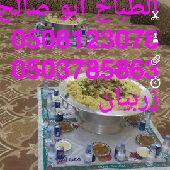 طباخ الرياض يمني متنقل