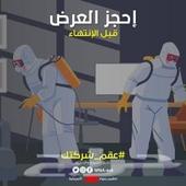 شركة مكافحة حشرات وتعقيم بالقطيف والمنطقة الش