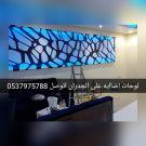 عوازل صوت لوحات مضيه بارات الرياض
