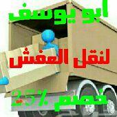 نقل اثاث بالرياض مع خصم 25