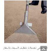 شركة تنظيف منازل و عمائر والفنادق بمكة