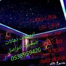 ورق جدران عوازل صوت الرياض