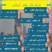 نقل عفش شمال الرياض نقل عفش جنوب وغرب
