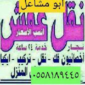 نقل عفش مكه مع الفك وتركيب عمال يمنيين