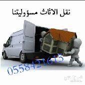 نقل عفش فك وتركيب وتغليف داخل وخارج الرياض