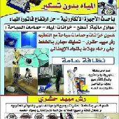 كشف تسرب المياه رش مبيد تسليك مجاري الرياض ال