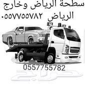 سطحات الرياض 0557755782