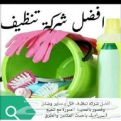 شركة تنظيف منازل وشقق وفلل بينبع