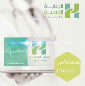 لطلب أو تجديد بطاقة الرعايه الصحيه