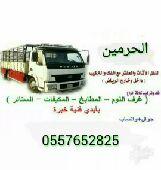 أفضل شركه نقل عفش في الرياض