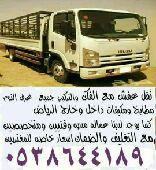 نقل عفش مع الفك والتركيب داخل وخارج الرياض