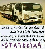 نقل عفش فك وتركيب اتصل نصل اينم كنت في الرياض