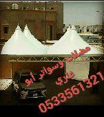 مضلات وسواتر ابو غازي 0533561321