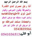 بسم الله ا لر حض السلا م عليكم 0543839566