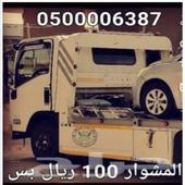 سطحة الرياض. اطلب الآن السعر 100 ريال مشوار