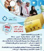 خصومات طبية من تكافل العربية للخدمات الصحية