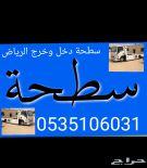 سطحه الرياض يبدا السعر في 95 ريال0535106031