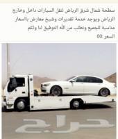 سطحه شمال وشرق الرياض السعر 001