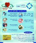 تكافل العربية للرعايه الصحيه