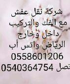 شركة نقل عفش داخل وخارج الرياض متخصصون