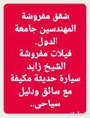 شقة مفروشة بالمهندسين ش سوريا . ميدان لبنان