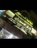 الجبيل الشرقية المملكة العربية السعودية